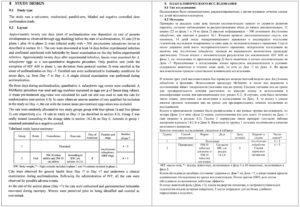 Перевод клинических исследований с английского на русский язык
