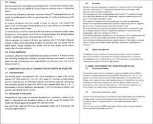 Перевод медицинской документации по исследованию медицинского препарата с английского языка на русский