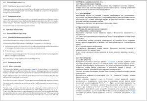 Перевод технических характеристик к оборудованию с английского языка на русский язык