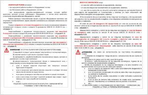 Перевод инструкции по управлению оборудованием с русского языка на испанский язык