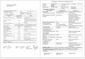 Перевод сертификата качества фармацевтического продукта с английского языка на русский