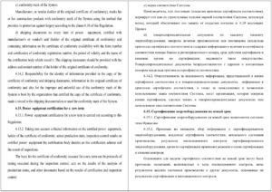 Перевод технической документации с английского языка на русский