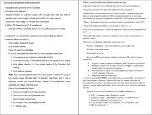 Перевод медицинской документации с английского языка на украинский
