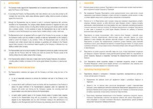 Перевод юридической документации с английского языка на русский