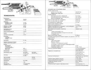 Перевод технического описания к станку с немецкого на русский язык